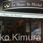 【グルメ/目白】ル・モンサンミシェルでセレブでおフランスなガレットをいただきましたの。