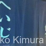 【閉店残念!】【グルメ/高田馬場】へいじ(和食)。地元のひとに愛される落ち着いた和食居酒屋でお酒なしでゴハン食べてきた!