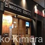 【グルメ/高田馬場】超行きつけスンドゥブ屋「誠・まごころ」は女子ひとりでもがんがん通えるお店です。
