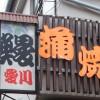 【グルメ/高田馬場】うなぎdeデート♪ 「愛川」行くなら事前に電話で確認してね!