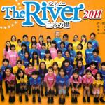 【終了】伝説のミュージカル「The River」が12/4に上演されます。チケット1000円ですよ!