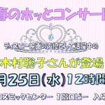 【終了】【LIVE告知】無料ライブ開催します!4/25(水)12時から!