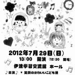 福島県伊達市のこども音楽祭に出演しました