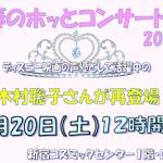 【終了】【LIVE告知】無料ライブ開催します!4/20(土)12時から!
