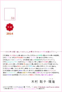 2014nenga-2