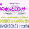 【終了】【LIVE告知】無料ライブ開催します!4/20(日)12時から!アナと雪の女王も出てるよ。