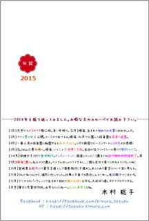 2015nenga-4