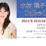 【終了】【LIVE告知】10/26(月)Talk&Live 築地Blue Moodにて