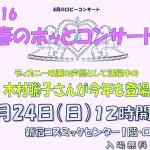 【終了】4/24(日)無料ライブ & 【放送中】ディズニー新番組