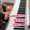 3歳からピアノを始めた娘が半年間でやったことまとめ・3【音楽教育】
