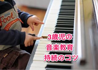 piano_lesson3
