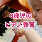 3歳からピアノを始めた娘が半年間でやったことまとめ・1【音楽教育】