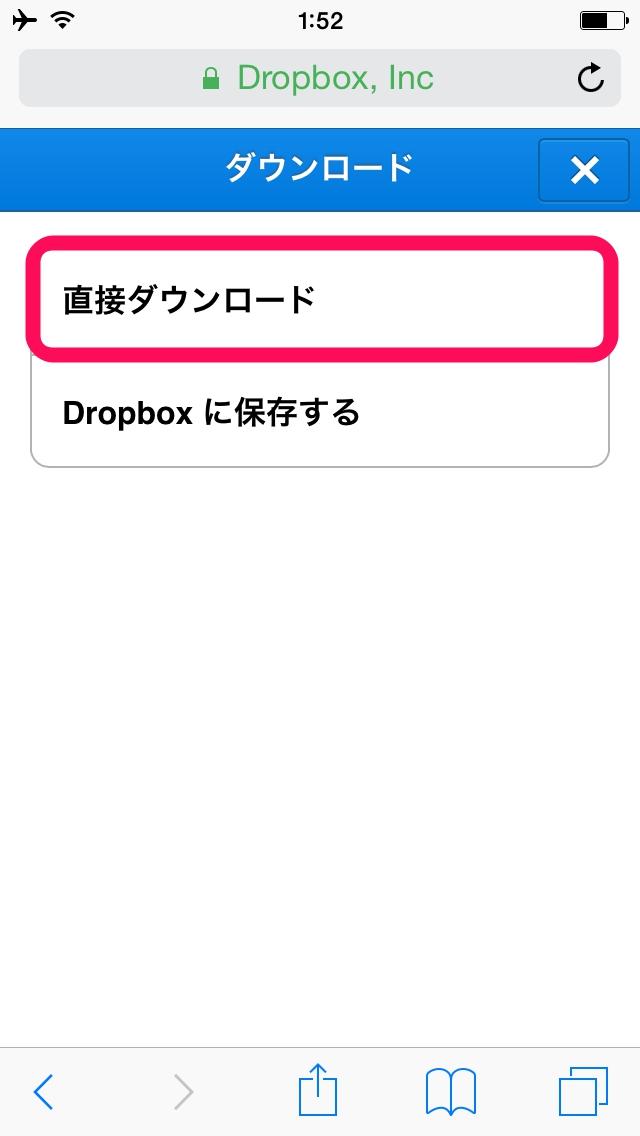 初心者 Dropboxの使い方を超丁寧に最初から教えるよ 第1回