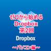 【初心者】 Dropboxの使い方を超丁寧に最初から教えるよ 【第2回】