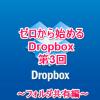【初心者】 Dropboxの使い方を超丁寧に最初から教えるよ 【第3回】