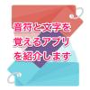 音符もひらがなもカタカナも単語帳アプリ【Zuknow】で覚えようの巻