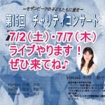 【終了】【LIVE告知】7/2(土)落合地元ライブ & 7/7(木)大泉学園チャリティーコンサート