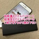 【激安】モバイルバッテリーを買うなら、今はこれだ!!