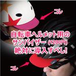 自転車ヘルメットサンバイザー【ビットバイザー】でこどもの顔を日焼けから守ろう!