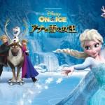 【終了】【告知】ディズニー・オン・アイス2016 「アナと雪の女王」