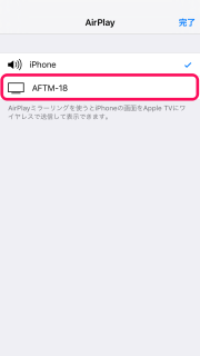 AirPlay-Stick4