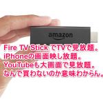 まだFire TV Stickなしで消耗してるの?