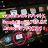 4980円のAmazon fireタブレットでAndroidアプリを使う方法
