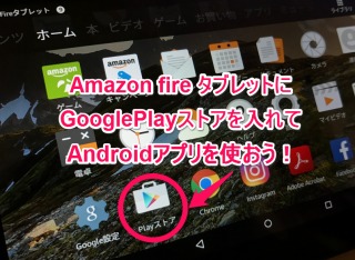 fireandroid