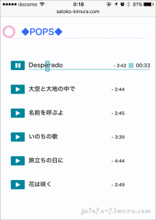 mp3-jplayer-iphone7