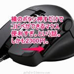 エレコムの多ボタンゲーム用マウスがゲーム嫌いの私にも最高なんですけど。