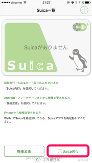 iphone-suica01