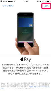 iphone-suica03