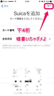 iphone-suica05