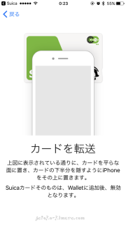 iphone-suica06