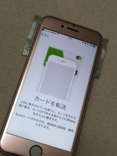 iphone-suica07