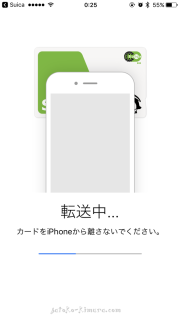 iphone-suica08