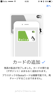 iphone-suica09