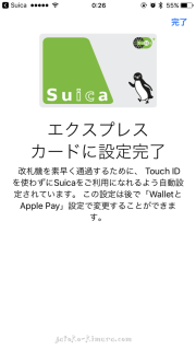 iphone-suica10