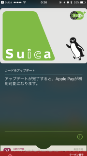 iphone-suica11