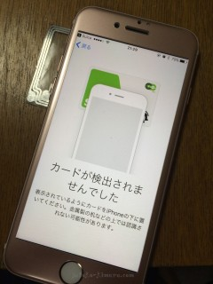 iphone-suica13