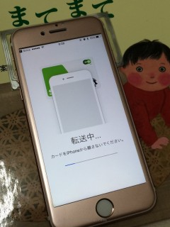 iphone-suica14