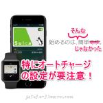 iPhone7にSuicaがやってきた!読み取り移行時のトラブルやオートチャージについてのあれやこれや。