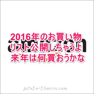2016shopping