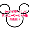 【WDW旅行-準備編04】My Disney Experienceアカウント作成&iPhoneアプリ&予約をリンクする(160日前)【オーランド】