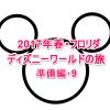 【WDW旅行-準備編09】マジカル・エクスプレス予約(50日前)【オーランド】
