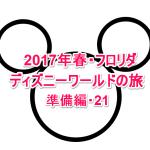 【WDW旅行-準備編21】しおり作り・Eチケット印刷【オーランド】