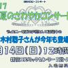 【終了】5/14(日)無料ライブ & ミニアルバムCD発売します!