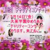 【終了】7/14にチャリティーコンサートに出演します。ゲストは丹宗立峰さんです。