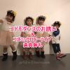 【お誘い】キッズダンスサークル&【御礼】コズミックセンターライブ終了!
