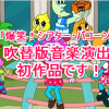 【告知】ディズニーXD「爆笑!シアター・パコーン」にてディレクターデビューします。